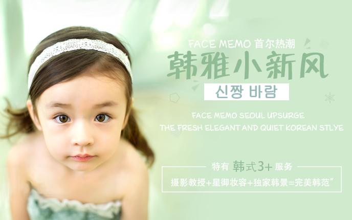 韩雅素颜霜海报